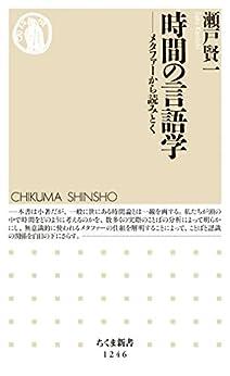 [瀬戸賢一]の時間の言語学 ──メタファーから読みとく (ちくま新書)