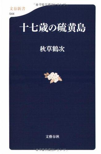 十七歳の硫黄島 (文春新書)