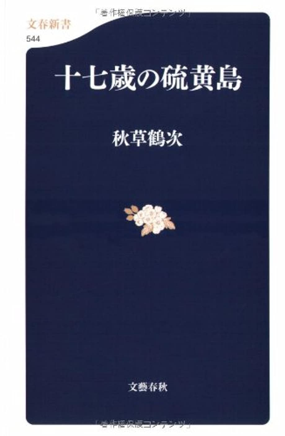 プレゼンテーションバックアップ育成十七歳の硫黄島 (文春新書)