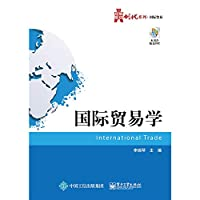 International Trade(Chinese Edition)