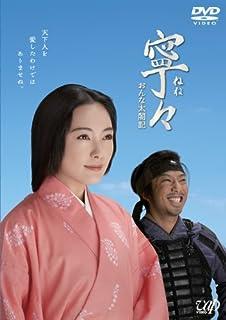寧々~おんな太閤記(DVD-BOX)