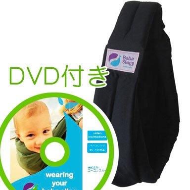 必ず使えるDVD付き(ナチュラルリビング)ババスリング ブラック baba slings