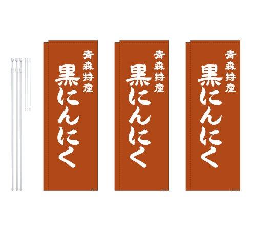 デザインのぼりショップ のぼり旗 3本セット 黒にんにく 専用ポール付 レギュラーサイズ(600×1800)袋縫い加工 AOM425F
