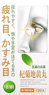 【第2類医薬品】中薬 杞菊地黄丸 720丸