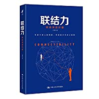 Connection force: connection creates value(Chinese Edition)