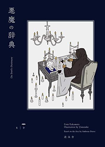 悪魔の辞典 (YUEISHA DICTIONARY)