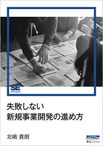 失敗しない新規事業開発の進め方(Biz/Zine Digital First)