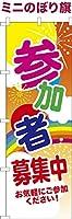 卓上ミニのぼり旗 「参加者募集3」 短納期 既製品 13cm×39cm ミニのぼり
