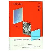 正版全新 三折画//守望者·文学