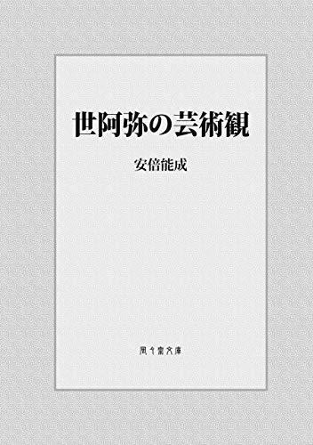 世阿弥の芸術観 (風々齋文庫)