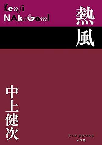 熱風 (P+D BOOKS)