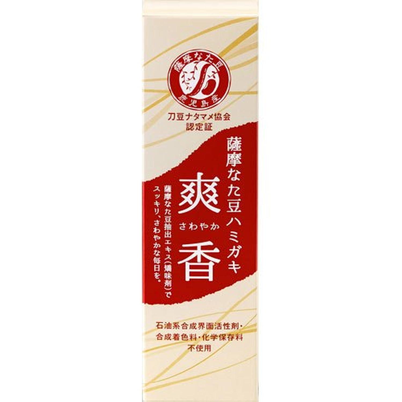 骨折説明苦難薩摩なた豆歯磨き 爽香(さわやか) 125g