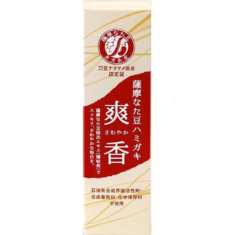 破産シンプトン介入する薩摩なた豆歯磨き 爽香(さわやか) 125g