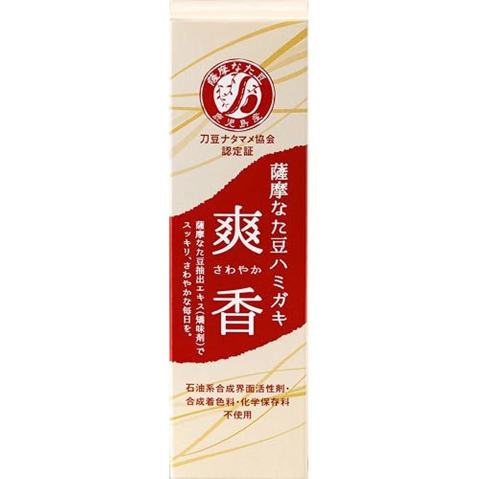 利得抹消動かない薩摩なた豆歯磨き 爽香(さわやか) 125g