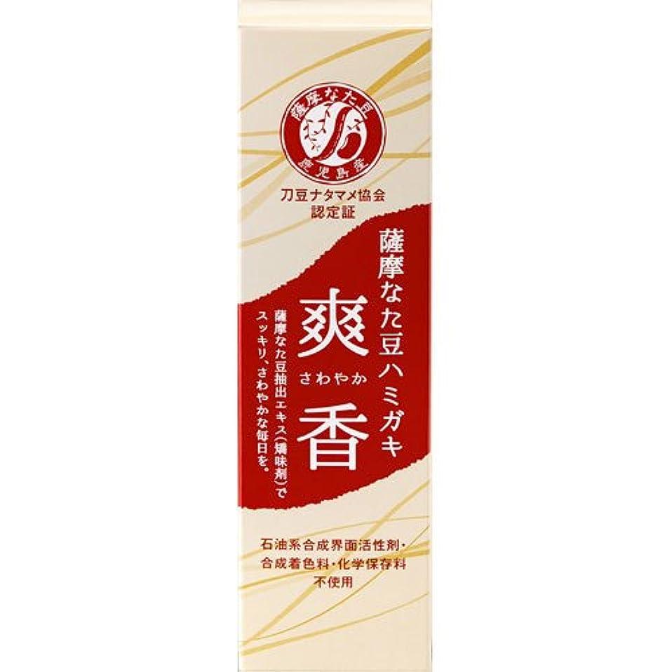 シマウマ破壊週間薩摩なた豆歯磨き 爽香(さわやか) 125g