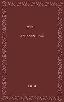 [松井 雄]の砂絵Ⅰ: 現代的エクスタシィの技法 心理学的手法による意識変容