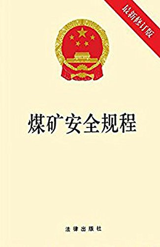 煤矿安全规程:最新修订版 (English Edition)