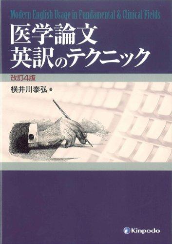 医学論文英訳のテクニック