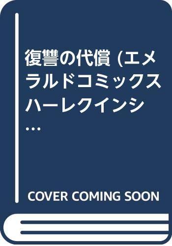 復讐の代償 (エメラルドコミックス ハーレクインシリーズ)