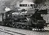 機関区と機関車〈42〉九州のC55・C57―昭和40年代の蒸気機関車写真集