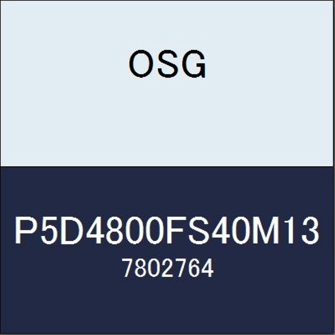 輸血面叫び声OSG ドリル P5D4800FS40M13 商品番号 7802764