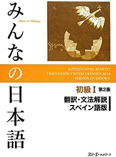 Minna no Nihongo 1 - Bumpo Kaisetsu (español, notas gramaticales)