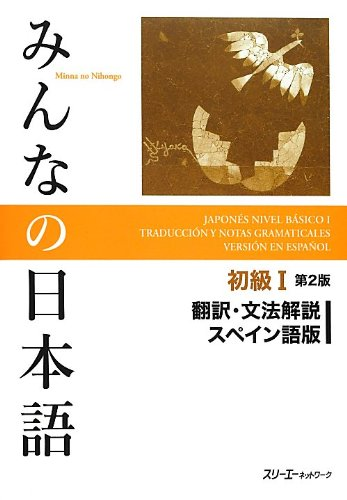 MINNA NO NIHONGO SHOKYU [2ND ED.] VOL. 1 TRANSLATION & GRAMMATICAL NOTES SPANISH VER.