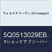 フォルクスワーゲン(Volkswagen) Rショックアブソーバー 5Q0513029EB.