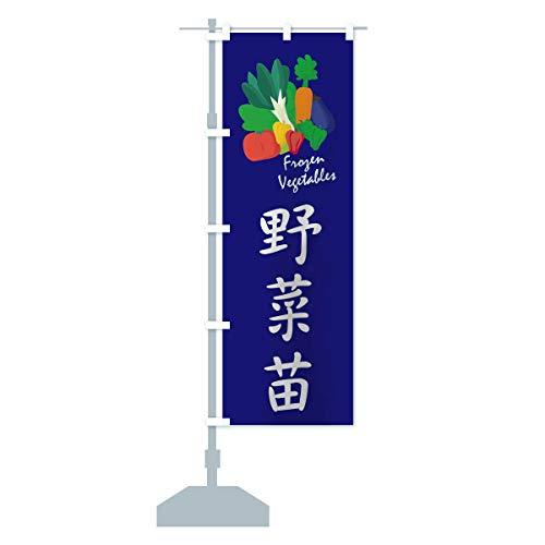 野菜苗 のぼり旗 サイズ選べます(ハーフ30x90cm 左チチ)
