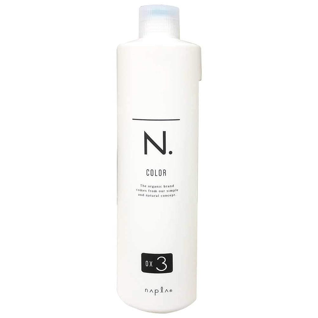 大いに休日に努力ナプラ エヌドットカラー オキシ 第2剤 (3%)