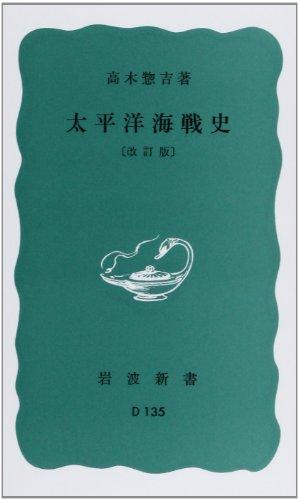太平洋海戦史 (岩波新書)