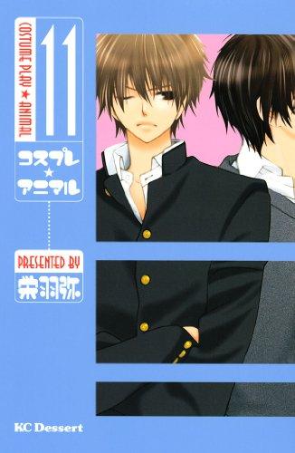 コスプレ☆アニマル(11) (デザートコミックス)