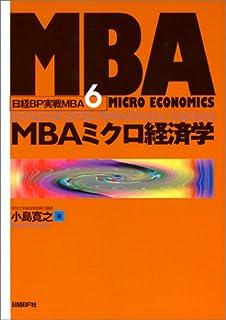 日経BP実戦MBA(6)MBAミクロ経済学