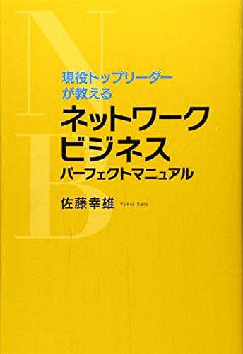 現役トップリーダーが教える  ネットワークビジネスパーフェクトマニュアル - 佐藤幸雄