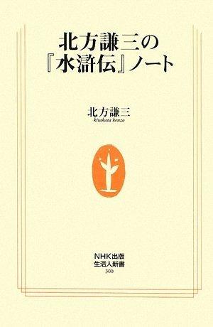 北方謙三の「水滸伝」ノート (生活人新書 300)