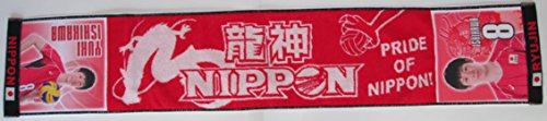 『JAGATENマフラータオル 「NEXT4」石川祐希選手』の1枚目の画像