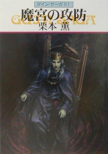 魔宮の攻防―グイン・サーガ(91) (ハヤカワ文庫JA)