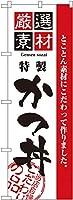のぼり 厳選素材かつ丼 No.2423 [並行輸入品]