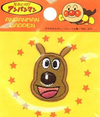 刺しゅう ワッペン (アップリケ) アンパンマン (めいけんチーズ)
