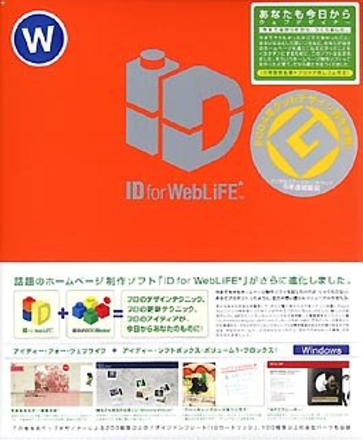レーニン主義準備ができてアクセルID for WebLiFE + vol.1 Blocks! for Windows
