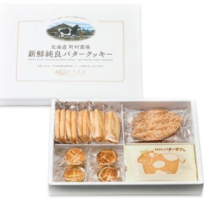 クッキー ギフト 詰め合わせ 北海道 町村農場 国産 ビスケット 贈答品 お取り寄せ