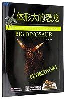 恐龙秘密大百科-体形大的恐龙