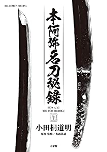 本阿弥名刀秘録 (ビッグコミックススペシャル)