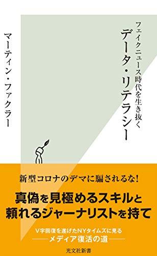 フェイクニュース時代を生き抜く データ・リテラシー (光文社新書)