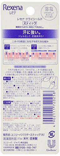 ユニリーバ・ジャパン『レセナドライシールドパウダースティック』