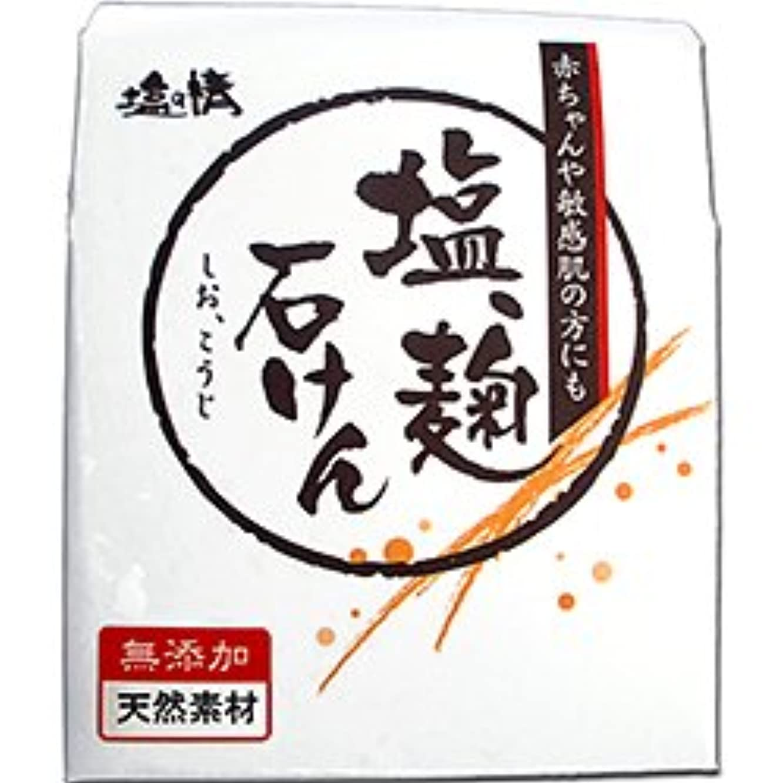 起きて主人のり【ダイムヘルスケア】塩の精 塩、麹石けん(しお、こうじせっけん) 無添加?天然素材 80g ×10個セット