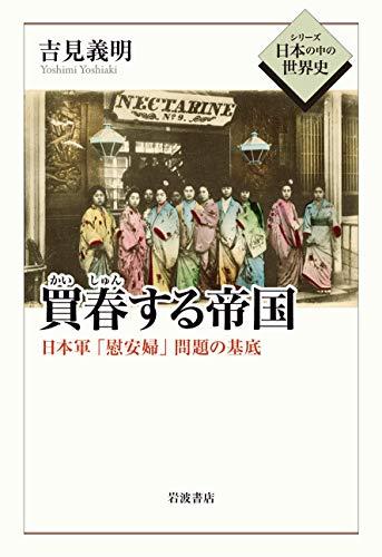 買春する帝国: 日本軍「慰安婦」問題の基底 (シリーズ日本の中の世界史)
