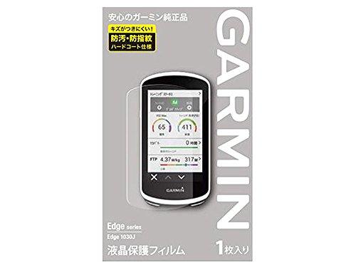GARMIN(ガーミン) 液晶保護フィルム EDGE 1030用 1枚入り 004614