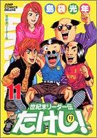 世紀末リーダー伝たけし!ワイド判 11 (ジャンプコミックス デラックス)