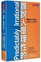誰說人是理性的!:消費高手與行銷達人都要懂的行為經濟學Predictably Irrational, Revised and Expanded Edition: The Hidden Forces That Shape Our Decision...